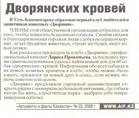 Дворянских кровей, «Аргументы и факты Казахстан» N° 22, 2008 г.