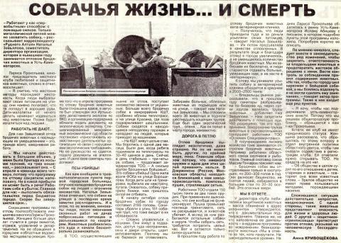 Собачья жизнь и смерть - Рудный Алтай от 22.10.2009 г